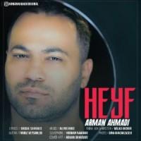 دانلود آهنگ جدید آرمان احمدی حیف
