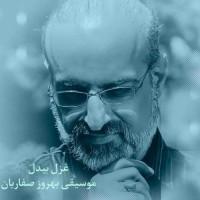 دانلود آهنگ جديد محمد اصفهانی غزل بیدل