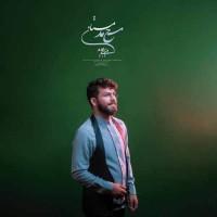 دانلود آهنگ جديد محمد مستان دنیای جدید