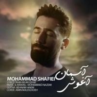 دانلود آهنگ جديد محمد شفیعی آغوش آسمان