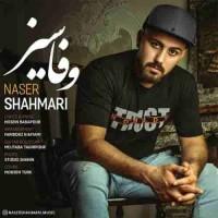 دانلود آهنگ جدید ناصر شاهماری وفاسیز