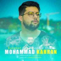 دانلود آهنگ جدید محمد کهران عشقت تویه رگایه منه