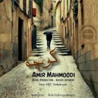 دانلود آهنگ جدید امیر محمودی کوچه
