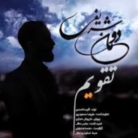 دانلود آهنگ جدید دومان شریفی تقویم