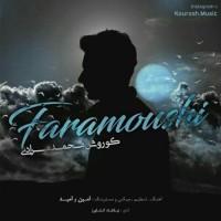 دانلود آهنگ جدید کوروش محمدمرادی فراموشی