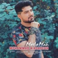 دانلود آهنگ جدید محمد کیاصادق مثل ماه