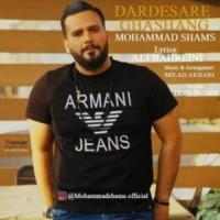 دانلود آهنگ جدید محمد شمس دردسر قشنگ