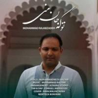 دانلود آهنگ جدید محمد رجب زاده تو که جان منی