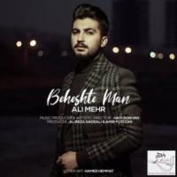 دانلود آهنگ جدید علی مهر بهشت من