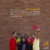 دانلود آهنگ جدید گروه دامور دختر بویر احمدی