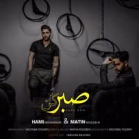 دانلود آهنگ جدید حامی محمدی و متین روزبه صبر کن