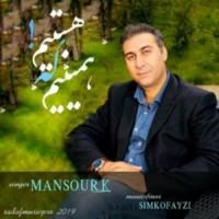 دانلود آهنگ جدید منصور کیوان همینیم که هستیم