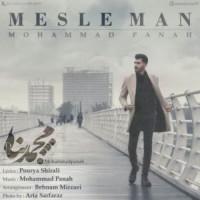 دانلود آهنگ جدید محمد پناه مثل من