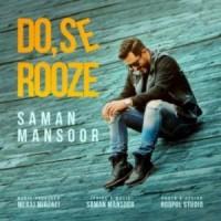 دانلود آهنگ جدید سامان منصور دو سه روزه