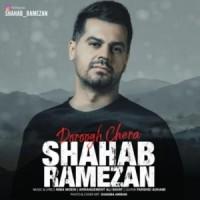 دانلود آهنگ جدید شهاب رمضان دروغ چرا