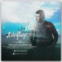 دانلود آهنگ جدید حسام یعقوبی عاشقای کیش