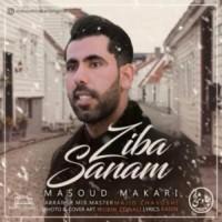 دانلود آهنگ جدید مسعود مکاری زیبا صنم