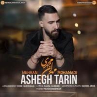 دانلود آهنگ جدید مهران محمدی عاشقترین