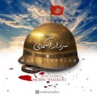 دانلود آهنگ جدید مبین شادلو سردار آسمانی