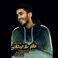 دانلود آهنگ جدید محمد معین حالم رو میدونی