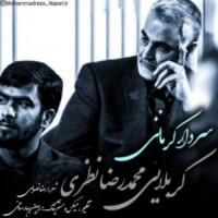 دانلود آهنگ جدید محمدرضا نظری سردار کرمانی