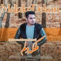 دانلود آهنگ جدید محمد رضا نعمتی ملکه دلم