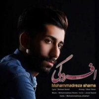 دانلود آهنگ جدید محمدرضا شمس افسردگی