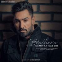 دانلود آهنگ جدید سامیار سعیدی دلهره
