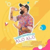 دانلود آهنگ جدید یاسر محمودی الو الو