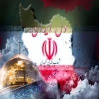 دانلود آهنگ جدید شهاب حمیدی دل ایران