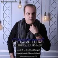 دانلود آهنگ جدید علیرضا بهمنی چشمات