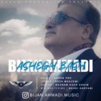 دانلود آهنگ جدید بیژن احمدی عاشق باش