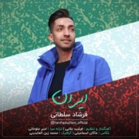 دانلود آهنگ جدید فرشاد سلطانی ایران