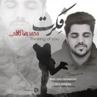 دانلود آهنگ جدید محمدرضا کاظمی فکرت
