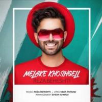 دانلود آهنگ جدید رضا بهشتی ملاک خوشگلی