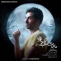 دانلود آهنگ جدید رضا ایمانی ماه شب چهارده