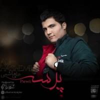 دانلود آهنگ جدید علی هاشمی پرسه
