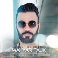 دانلود آهنگ جدید مهیار تاجیک دونه به دونه