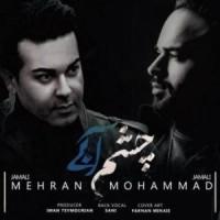 دانلود آهنگ جدید محمد مهران جمالی چشم آبی