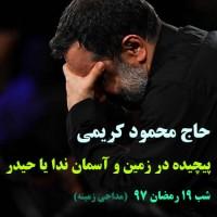 دانلود مداحی جدید محمود کریمی پیچیده در زمین و آسمان ندا