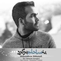 دانلود آهنگ جدید محمدرضا محمدی به ساحلم برگرد