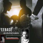 دانلود آهنگ جدید علی عبدالمالکی لباس سفید