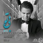 دانلود آهنگ جدید عباس ظریفیان بی تو