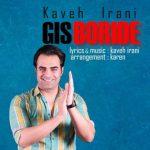 دانلود آهنگ جدید کاوه ایرانی گیس بریده