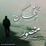 دانلود آهنگ جدید منصور صادقپور دعا کن