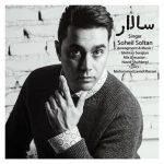 دانلود آهنگ جدید سهیل سلطان سالار