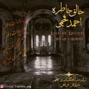 دانلود آهنگ جدید احمد فخیمی خالق خاطره