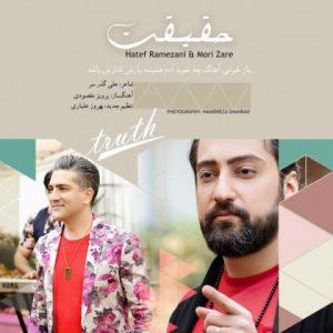 دانلود آهنگ جدید هاتف رمضانی و موری زارع حقیقت