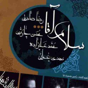 دانلود آهنگ جدید ماهان بهرام خان بوسه عشق