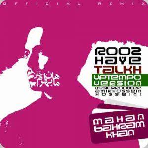 دانلود آهنگ جدید ماهان بهرام خان روزهای تلخ